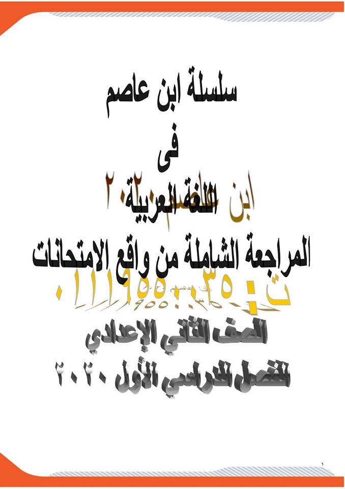 مراجعة الأستاذ حسن عاصم  لغة عربية للصف الثالث الإعدادى   ترم اول2020 76652010