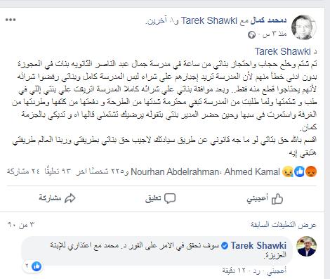 شوقى يعتذر لدكتور جامعي بعد تعدي مدير مدرسة على بناته 76710