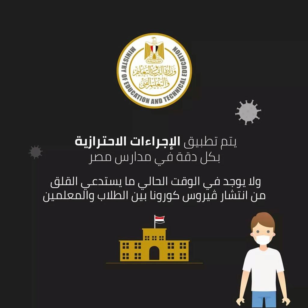 التعليم تنشر - ضوابط استكمال العام الدراسى وحماية الطلاب من كورونا 77358-10