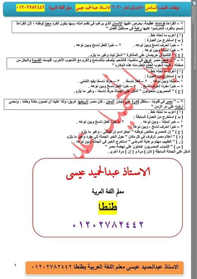 توقعات الأستاذ عمر عادل و عبد الحميد عيسى لإمتحانات اللغة العربية لكل صفوف ابتدائى ترم أول2020 78157810