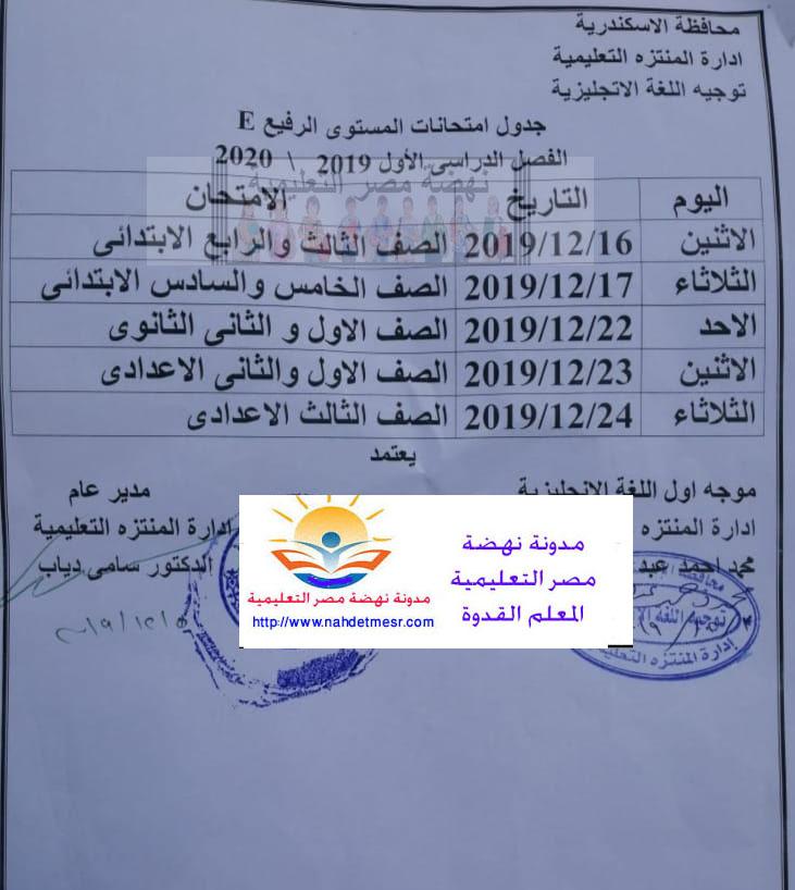 ننشر جدول امتحانات المستوى الرفيع لطلاب محافظة الإسكندرية ترم أول 2020 78322910