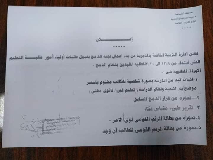 المديريات تبدأ الإعلان عن قبول حالات الدمج فى المدارس الحكومية  78652510