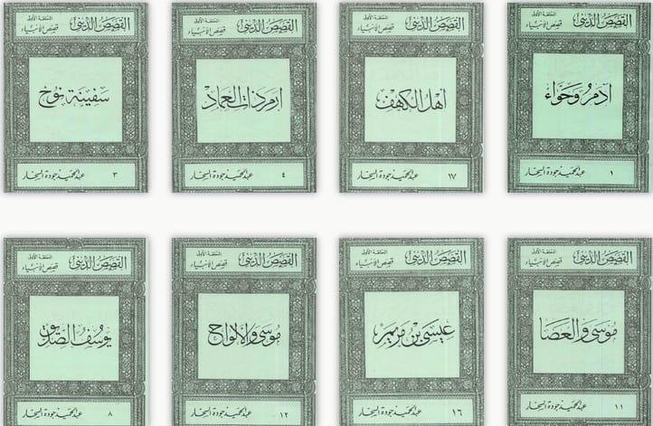 حمل الأعمال الكاملة من سلسلة القصص الديني لعبد الحميد جودة السحار عبد الحميد جودة السحار رحمه الله 79247810