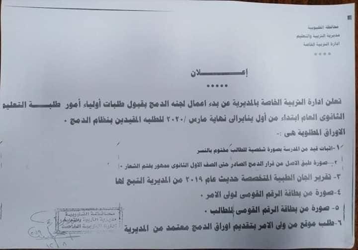 المديريات تبدأ الإعلان عن قبول حالات الدمج فى المدارس الحكومية  79260010
