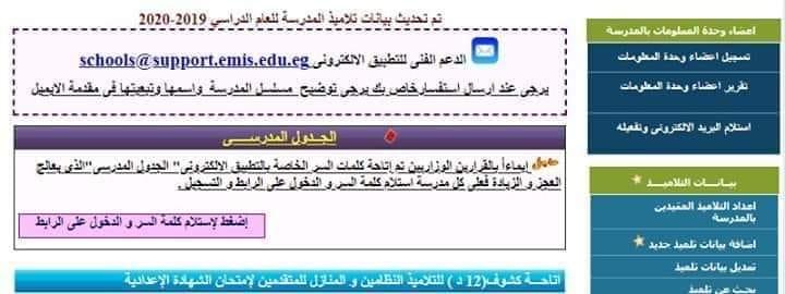 على صفحة المدرسة الألكترونية تطبيق تسجيل العجز والزيادة هام و على الجميع الدخول 79287610