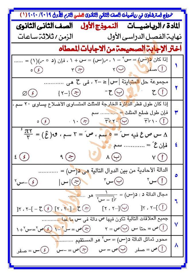 إختبار استرشادى فى رياضيات الصف الثانى الثانوى القسم العلمى الترم الأول 2019- 2020 79326610