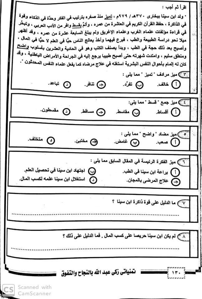 اول اختبار لغة عربية للصف الثنى الثانوى 2020 بعد نشر المواصفات 79422211