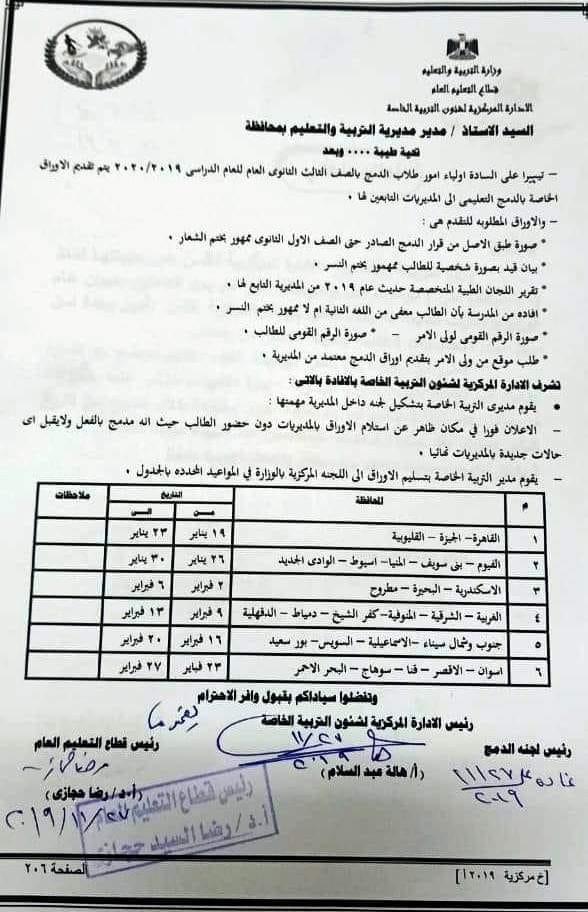 التعليم تحدد جداول زمنية لتقى أوراق طلاب الدمج لكل محافظة على حدى و تحدد الأوراق المطلوبة 79476310