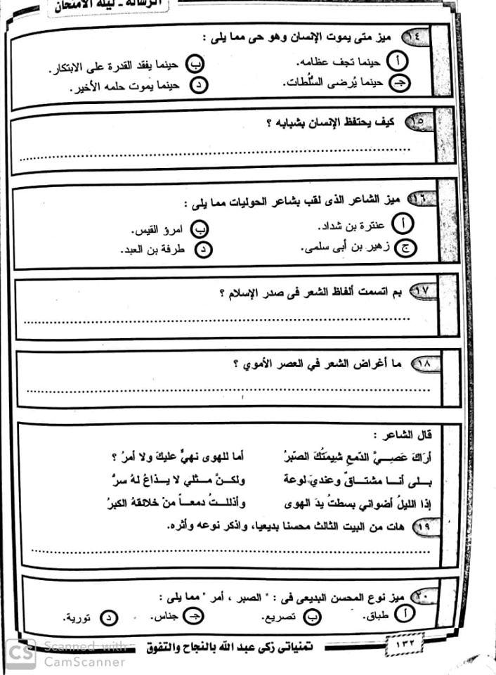 اول اختبار لغة عربية للصف الثنى الثانوى 2020 بعد نشر المواصفات 79678410