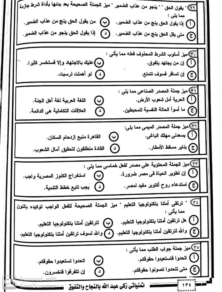 اول اختبار لغة عربية للصف الثنى الثانوى 2020 بعد نشر المواصفات 79722810