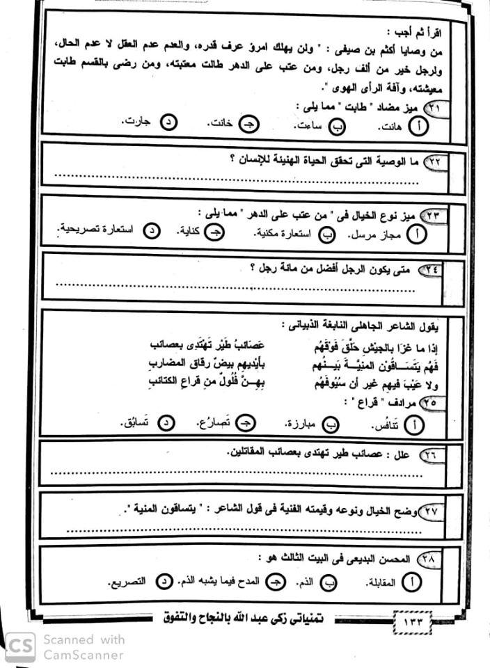 اول اختبار لغة عربية للصف الثنى الثانوى 2020 بعد نشر المواصفات 79737410