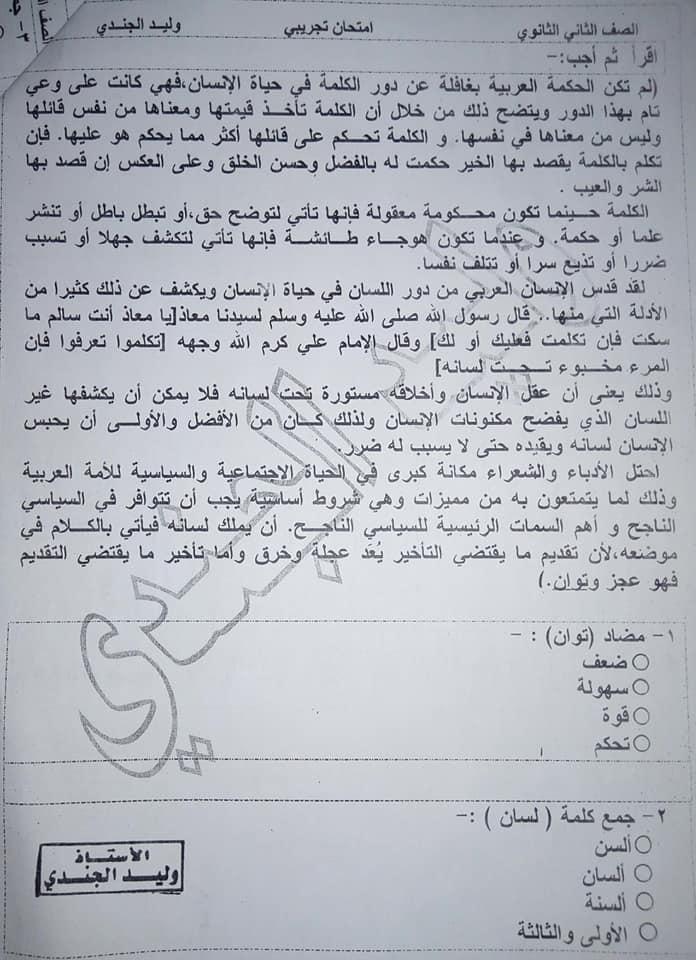 امتحان رائع متدرج الصعوبة لغة عربية للثانى الثانوى ترم أول2020 79833910