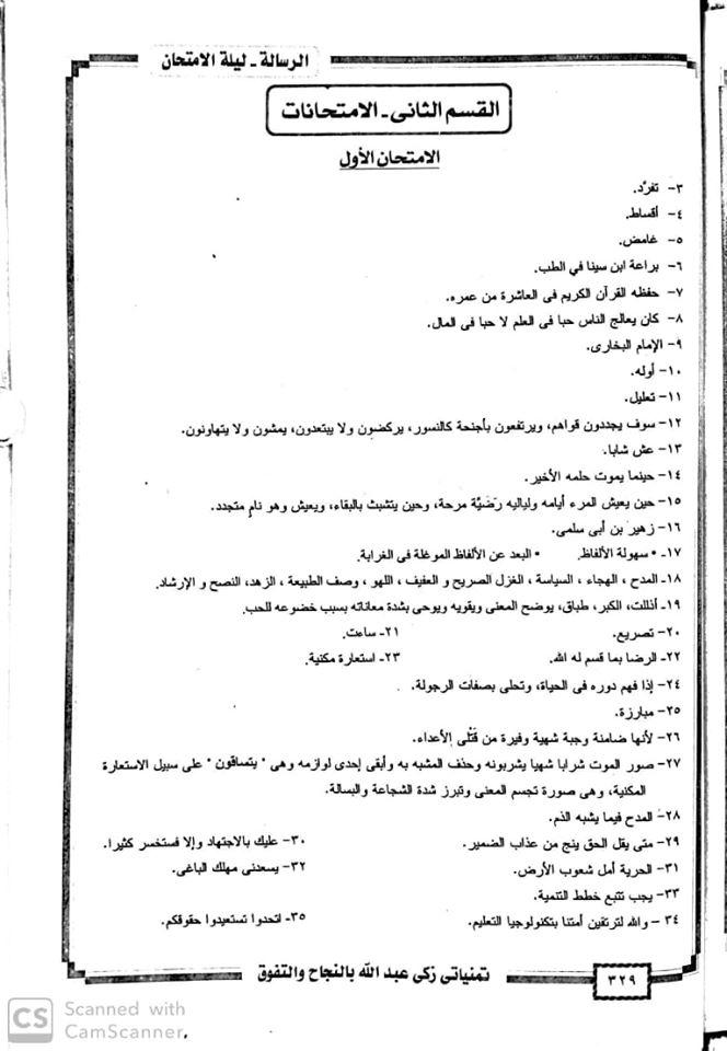 اول اختبار لغة عربية للصف الثنى الثانوى 2020 بعد نشر المواصفات 79946710