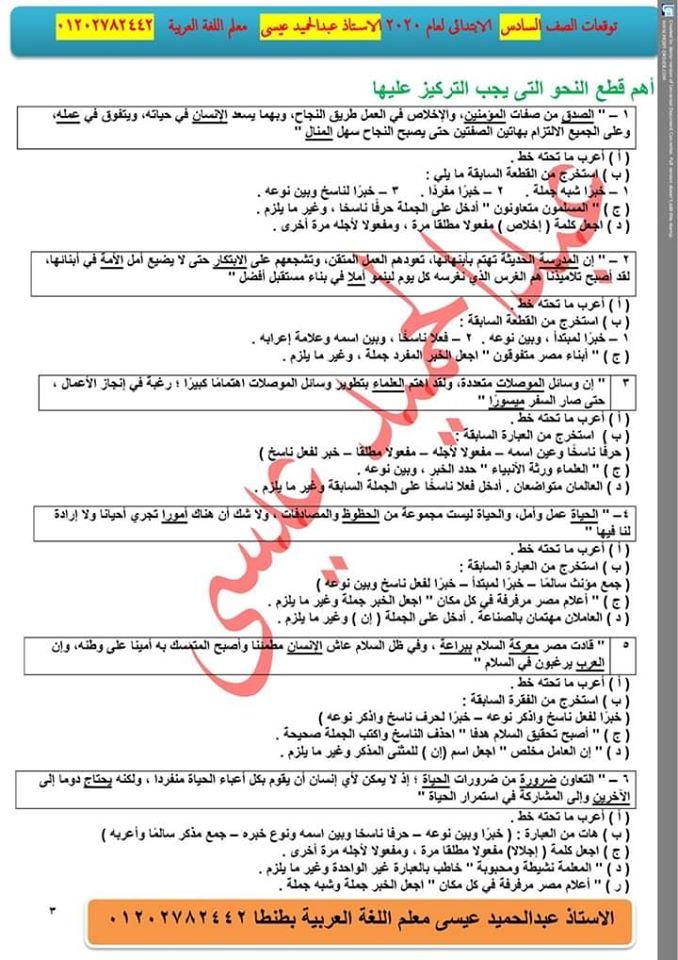 توقعات الأستاذ عمر عادل و عبد الحميد عيسى لإمتحانات اللغة العربية لكل صفوف ابتدائى ترم أول2020 79965710