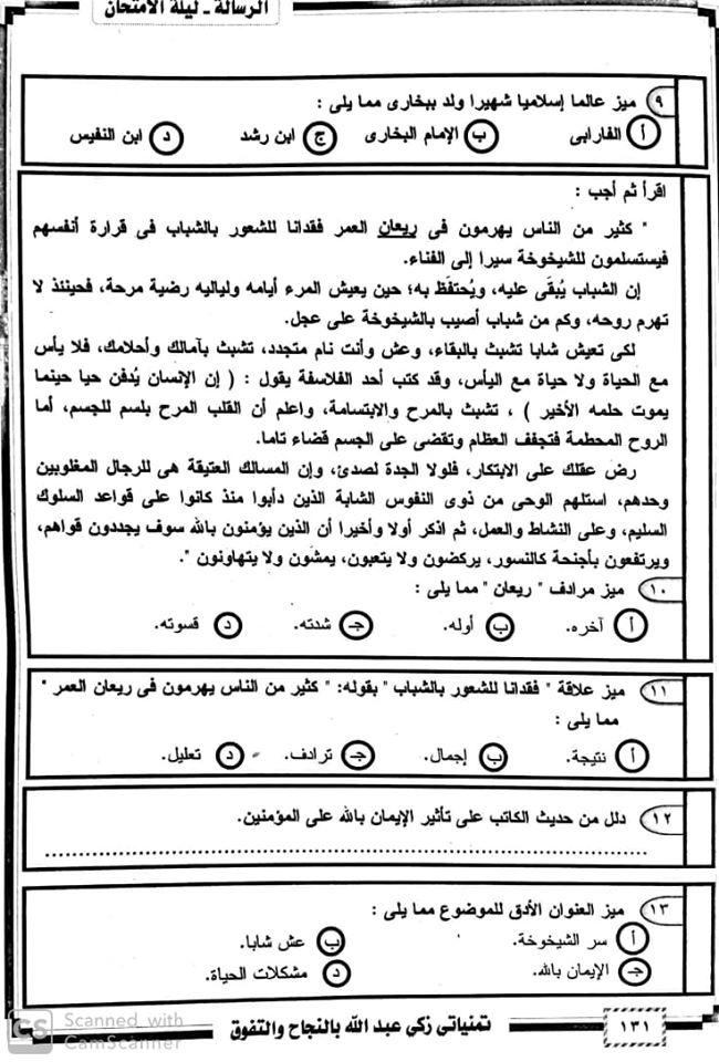 اول اختبار لغة عربية للصف الثنى الثانوى 2020 بعد نشر المواصفات 80034810