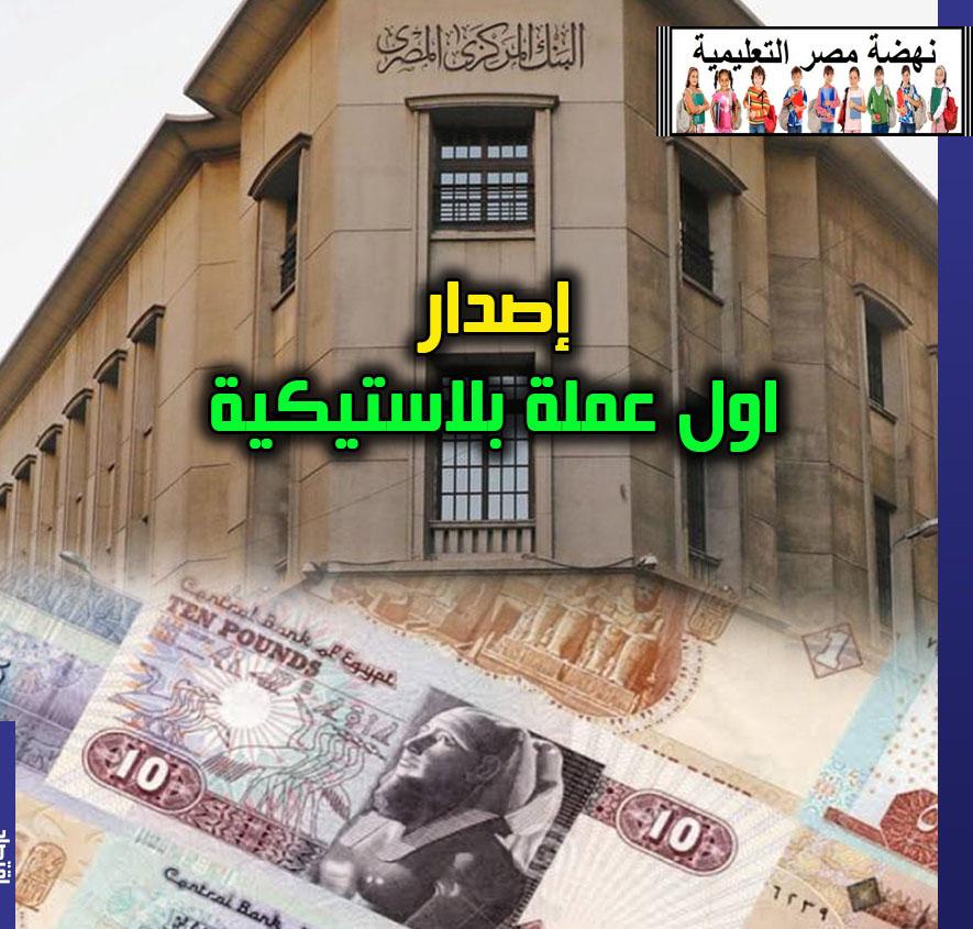 """أقرا الخبر مصر تصدر أول عملة بلاستيكية في 2020"""".. تعرف على الدول التي تستخدم العملات البلاستيكية 80448410"""