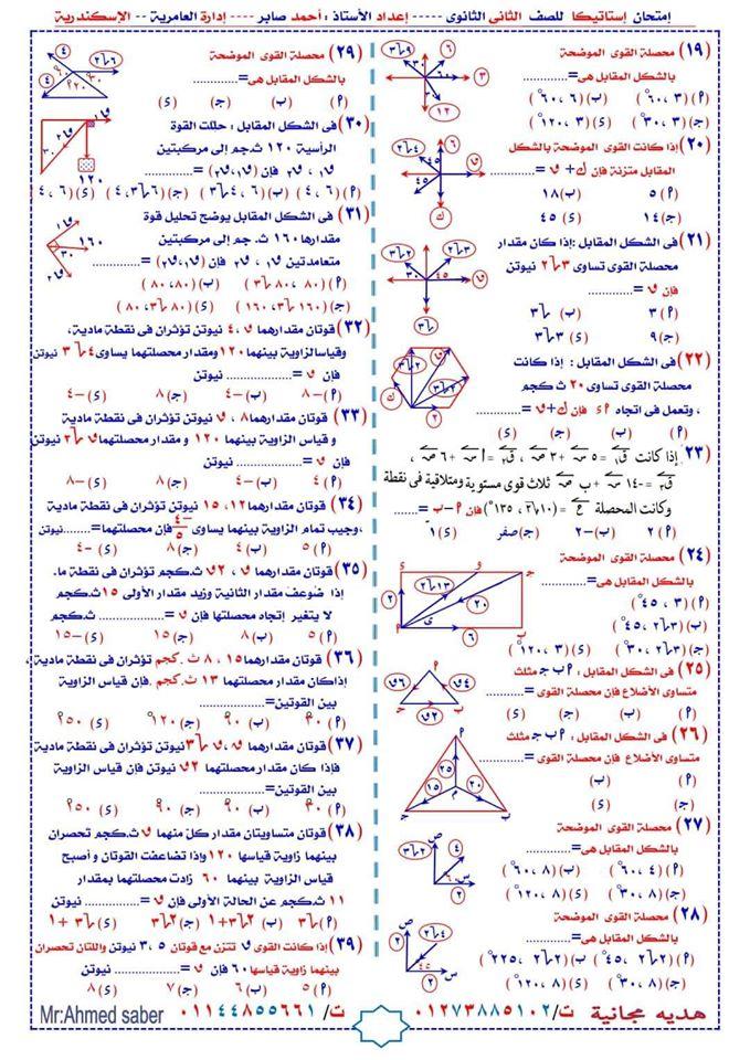 امتحان استاتيكا على النظام الجديد للصف الثانى الثانوى ترم أول2020 80586210