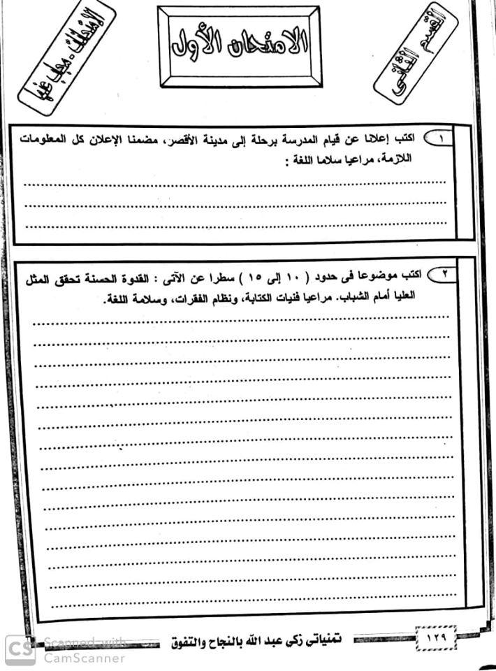 اول اختبار لغة عربية للصف الثنى الثانوى 2020 بعد نشر المواصفات 80715210