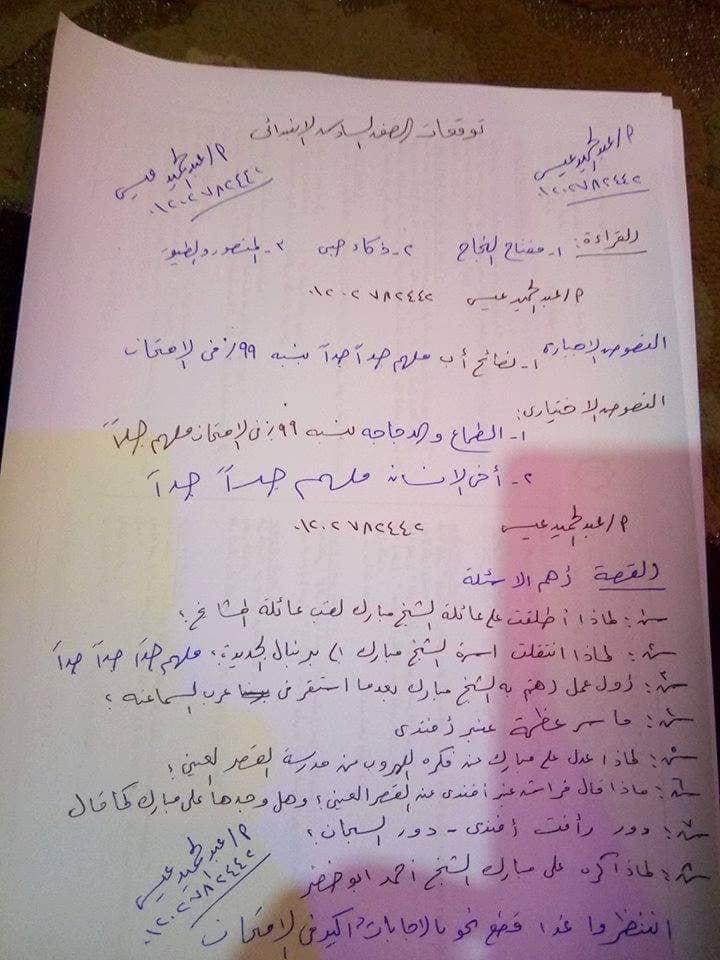 توقعات الأستاذ عمر عادل و عبد الحميد عيسى لإمتحانات اللغة العربية لكل صفوف ابتدائى ترم أول2020 80844610