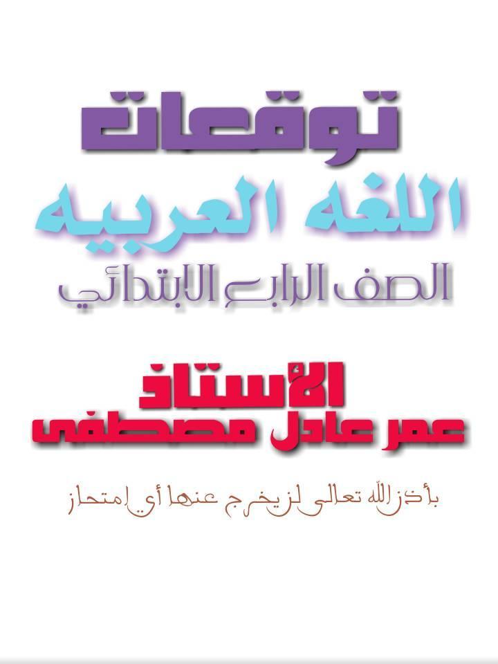 توقعات الأستاذ عمر عادل و عبد الحميد عيسى لإمتحانات اللغة العربية لكل صفوف ابتدائى ترم أول2020 80889610