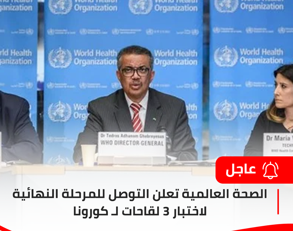 منظمة الصحة العالمية تعلن التوصل للمرحلة النهائية لاختبار 3 لقاحات لـ كورونا 83386610