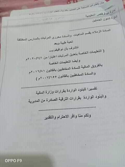 تعديل الحد الأدنى وتغيير صحف الأحوال لترقيات 2013 بتاريخ 1/1/2019 84388410