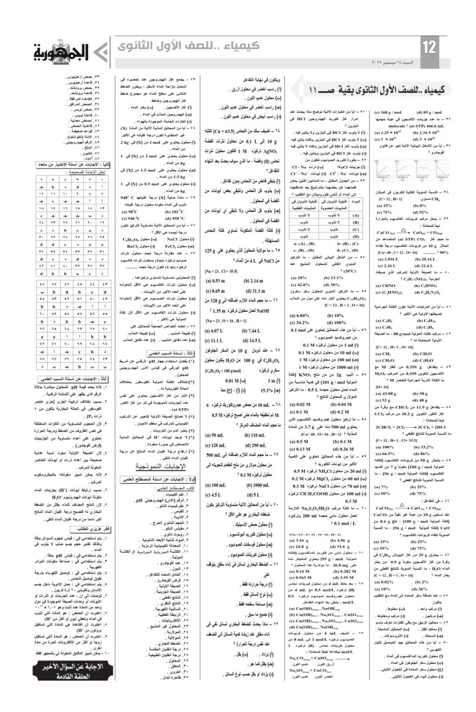 من الجمهورية التعليميى أقوى مراجعة حسب المواصفات كيمياء للصف الثانى الثانوى 858_3_11