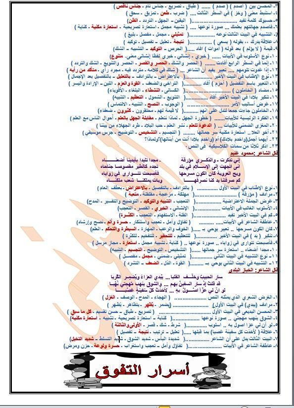 تجميع لمراجعات و امتحانات اللغة العربية للصف الثالث الثانوى  للتدريب و الطباعة 2021 865610