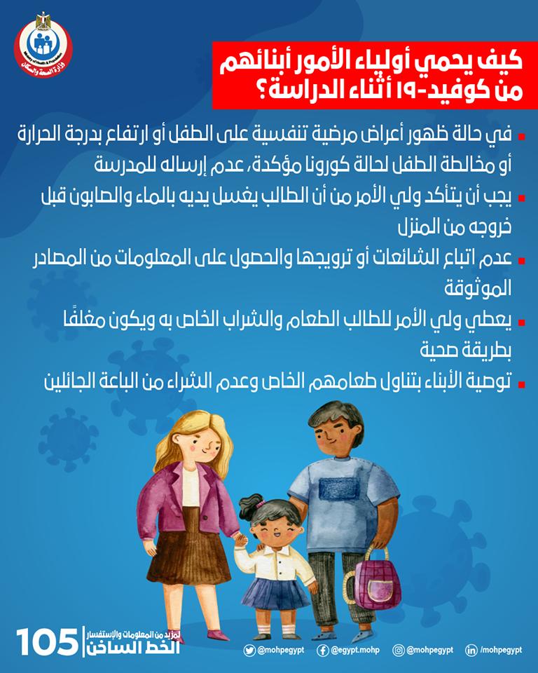 """عاجل """"الصحة"""" تنصح أولياء الأمور بمنع ذهاب أطفالهم للمدارس في 3 حالات A-110"""