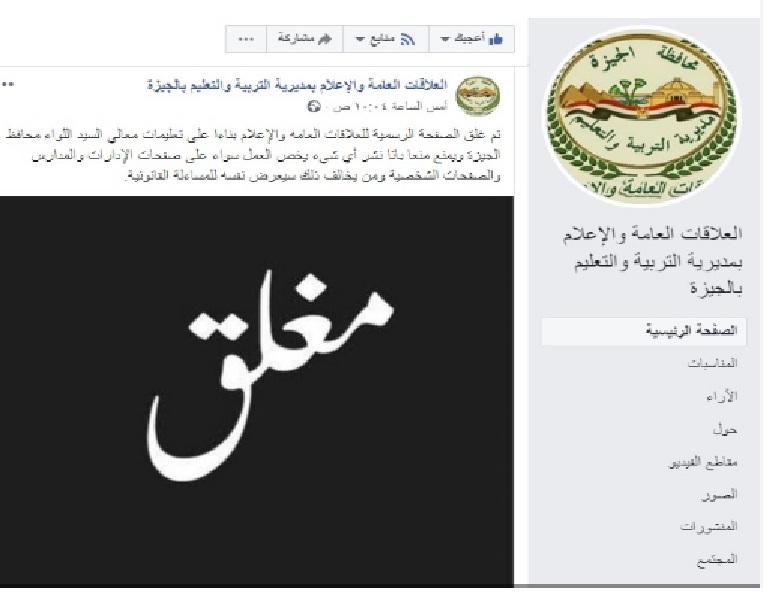 محافظ الجيزة يصدر قرار مفاجئ بغلق الصفحات التى تخص تعليم الجيزة بما فيها الصفحة الرسمية على فيس بوك Aa12