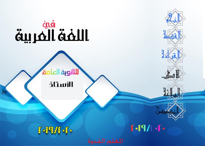 أغلفة مذكرات وملازم لغة عربية 2020تشكيلة Aa_ao_10