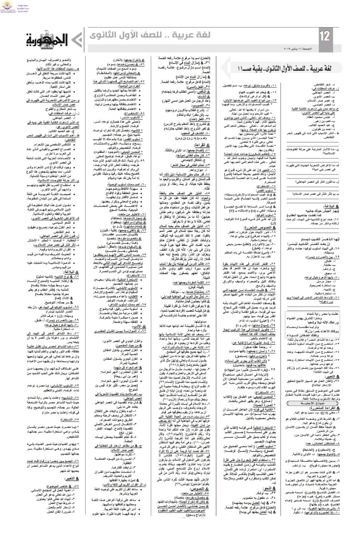 نماذج للقراءة والنصوص المتحررة للصف الأول الثانوى بالحل من الجمهورية التعليمية Aaeo_i10