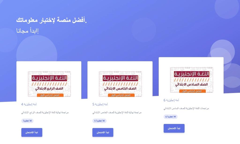 منصة امتحانات ألكترونية لكل الفرق 2020 Aaia10