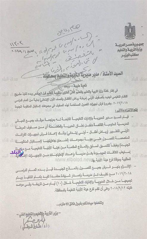 """ننشر تعليمات الوزارة للمدارس استعدادًا للعام الدراسة """"2018-2019"""" Aaiaa_10"""