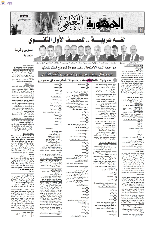 الجمهورية تنشر نموذج امتحان لغة عربية إرشادى للصف الأول الثانوى Aaiy_o10