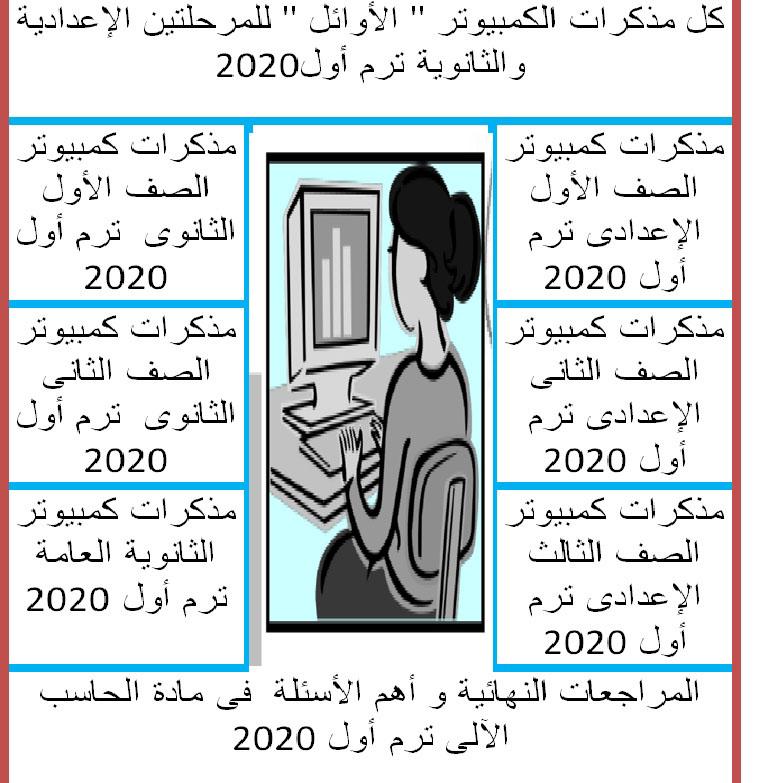 """كل مذكرات الكمبيوتر """" الأوائل """" للمرحلتين الإعدادية والثانوية ترم أول2020 Aao_aa13"""