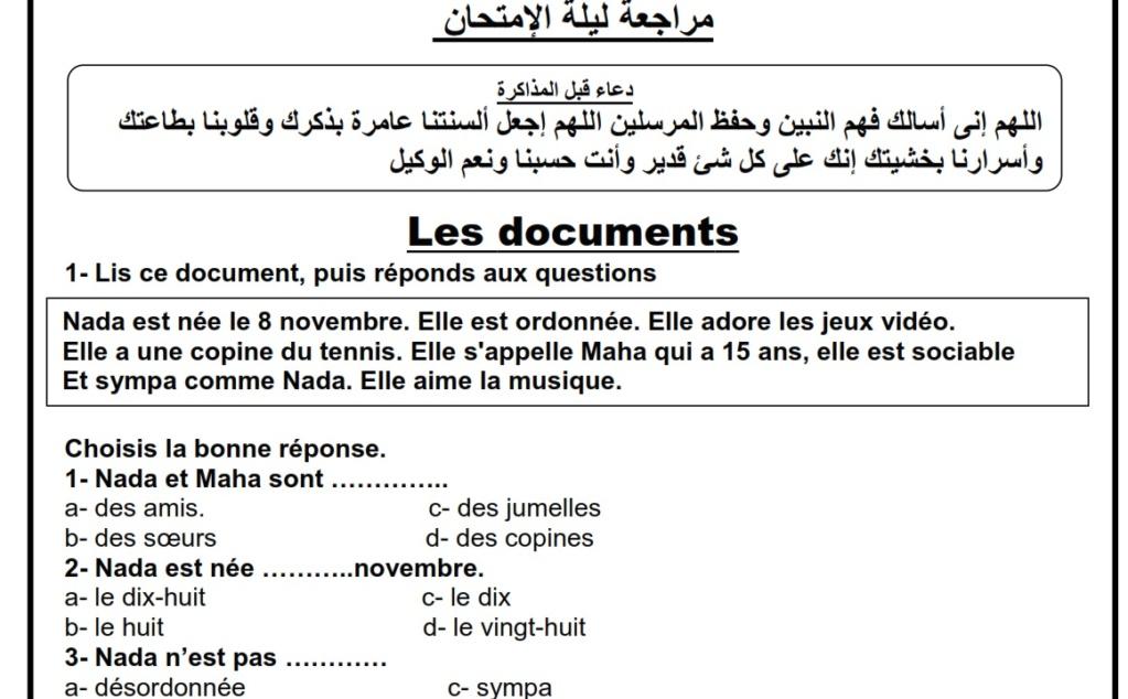 مراجعة نهائية لغة فرنسية على شكل بوكليت متوقع للأول الثانوى العام2019 Aao_ei10