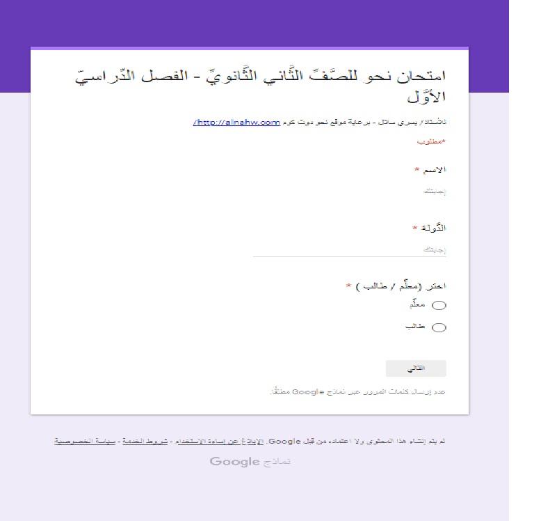 محاكى للأصلى امتحان  الكترونى نحو للصَّفِّ الثَّاني الثَّانويِّ - الفصل الدِّراسيّ الأوَّل Aaoiao10