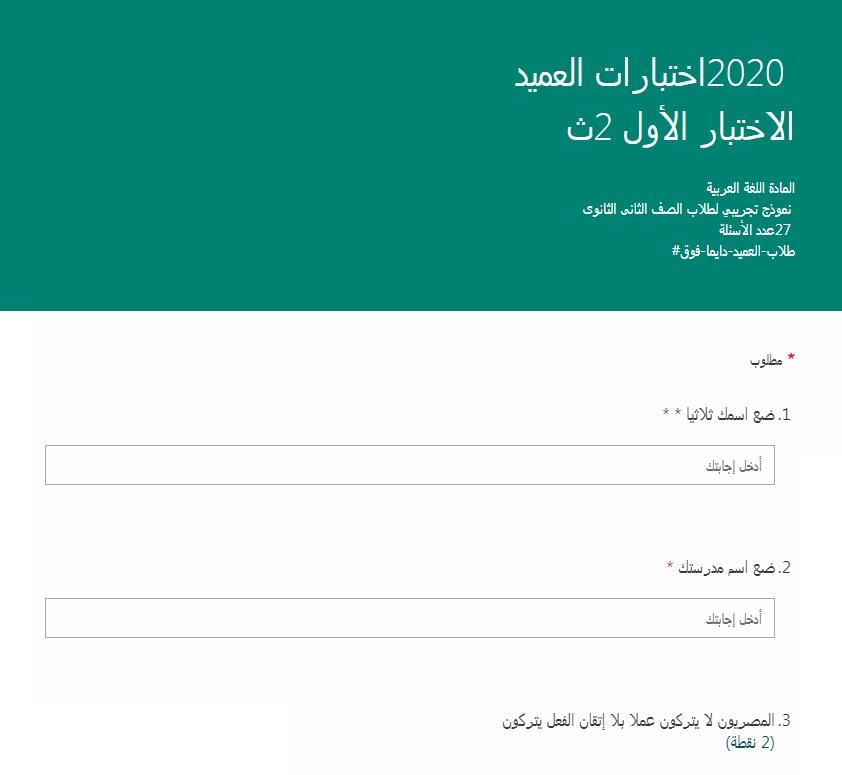 أختبار الكترونى فى فروع اللغة العربية للصف الثانى الثانوى 2020 أستاذ محمد طارق  Aaoiao11