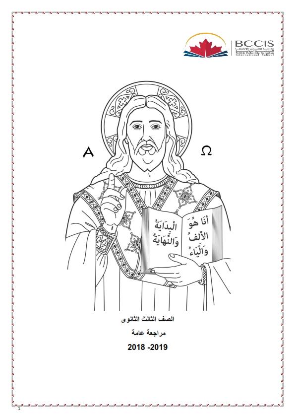 مراجعة تربية  مسيحية  للصف الثالث الثانوى ترم أول 2020 Aayo_a10