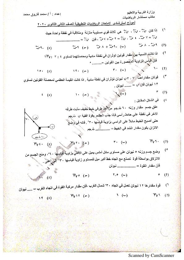 نموذج الرياضيات التطبيقية للصف الثانى الثانوى الخاص بموقع الوزارة وإجابته النموذجية ترم أول 2020 Aco_oo10