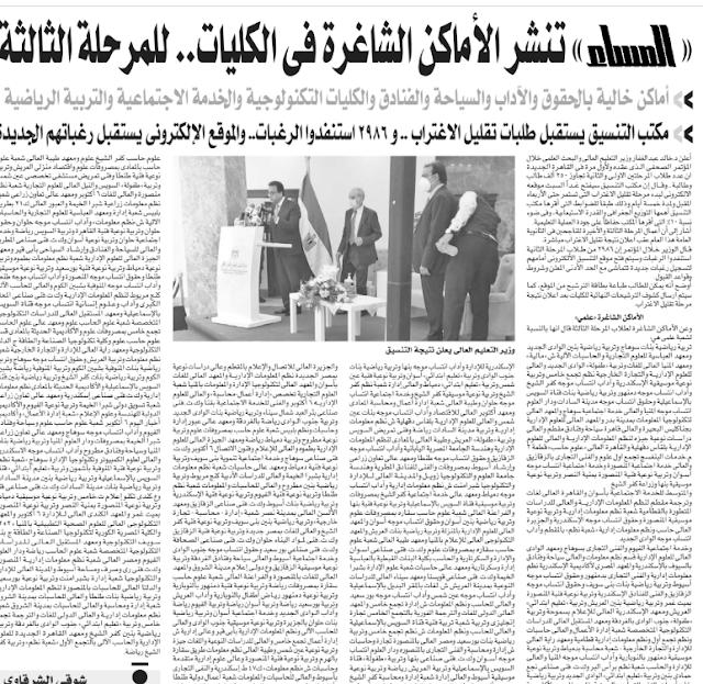 جريدة المساء تنشر الأماكن الشاغرة في الكليات للمرحلة الثالثة علمي وأدبي Ae_110