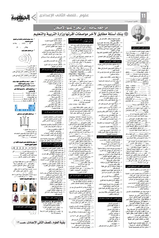 مراجعة الجمهورية علوم للثانى الإعدادى ترم أول للأستاذ أحمد رمضان Aia_aa11