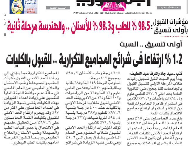 جريدة الجمهورية: مؤشرات نهائية 98.5% للطب و98.3 للأسنان.. الهندسة المرحلة الثانية Aio1010
