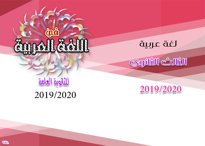 أغلفة مذكرات وملازم لغة عربية 2020تشكيلة Ao_ooo10
