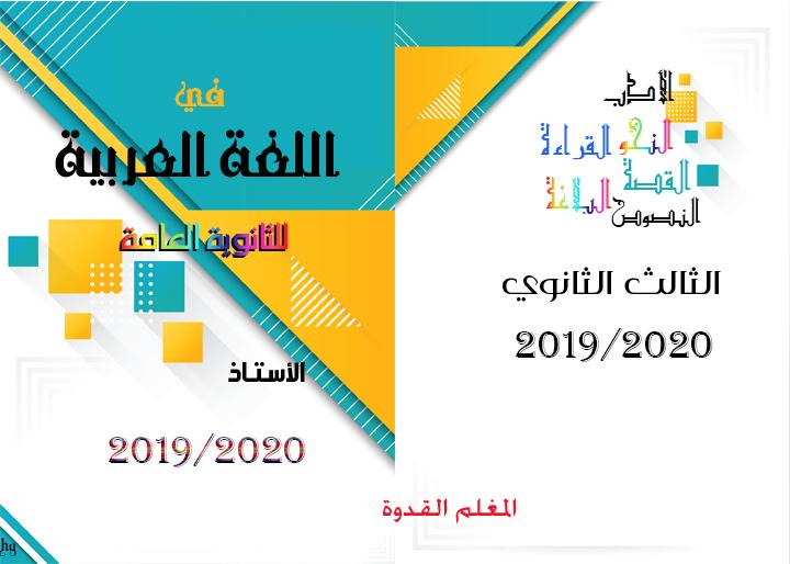 أغلفة مذكرات وملازم لغة عربية 2020تشكيلة Ao_ooo11
