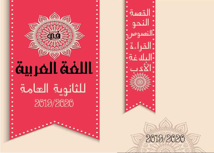 أغلفة مذكرات وملازم لغة عربية 2020تشكيلة Ao_ooo12