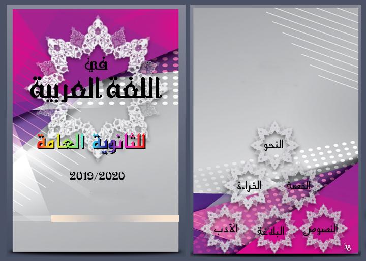 أغلفة مذكرات وملازم لغة عربية 2020تشكيلة Ao_ooo14