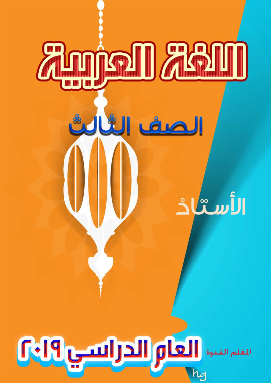 أغلفة مذكرات وملازم لغة عربية 2020تشكيلة Ao_ooo15