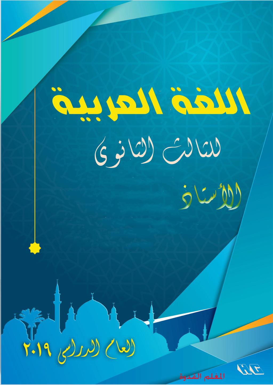 أغلفة مذكرات وملازم لغة عربية 2020تشكيلة Ao_ooo16